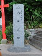 長浜城跡 城石碑