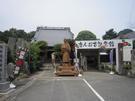 宝福寺 唐人お吉記念館 龍馬像