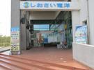 竜洋海洋公園レストハウス しおさい竜洋 地場産品 直売所