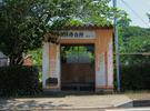 西浦地区 久料バス停周辺 バス待合所